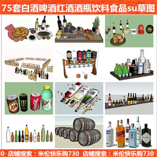 橡木桶酒瓶啤酒饮料饮品西餐食物酒架调酒架鸡尾酒草图大师SU模型