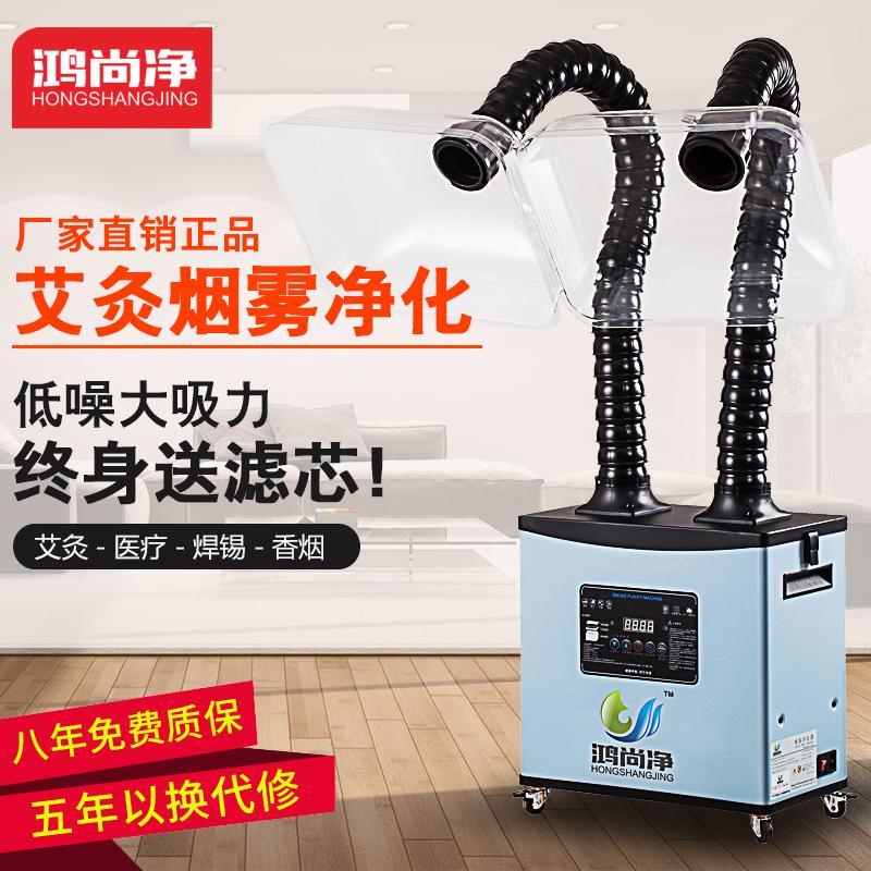 艾灸烟雾净化器移动排烟机家用吸烟系统焊锡过滤设备室内除烟仪器