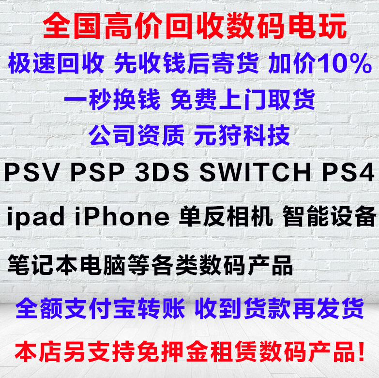 回收PSV2000 PSV1000 PSP PSP3000 3ds new3dsll switch游戏机