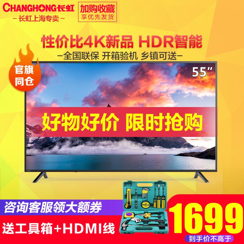 满1499元可用50元优惠券changhong /长虹55a4u 55寸4k彩电