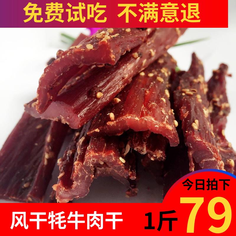 牦牛肉干西藏特产正宗四川手撕风干牛肉干500g散装麻辣超干1斤装