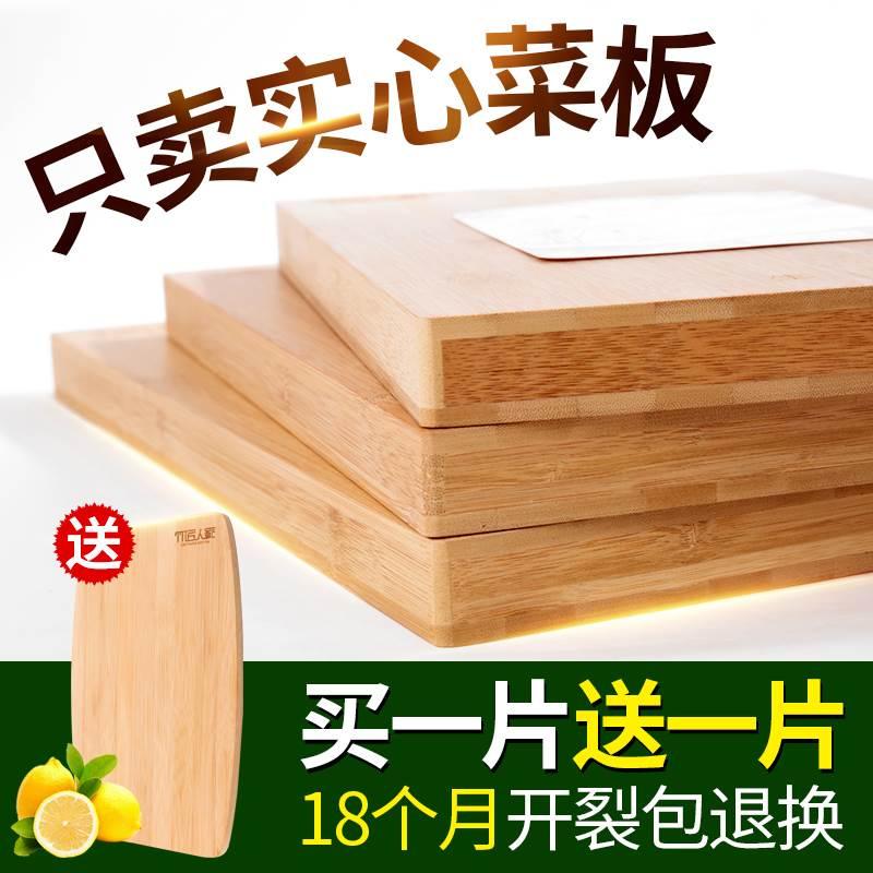 竹匠人家竹砧板厨房切菜板实木刀板粘板长方形案板占板面板家用厚