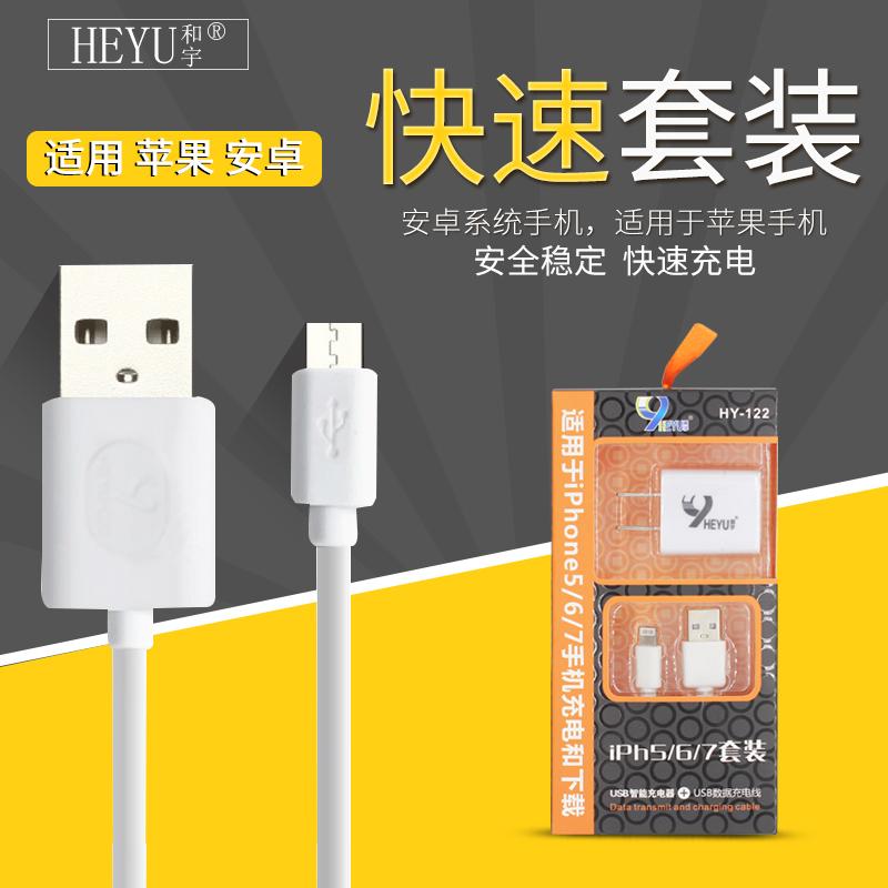 10-29新券和宇 iphone华为智能安卓套装充电器