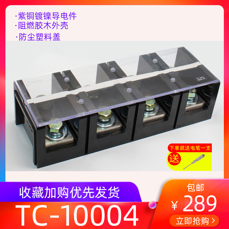 tc-10004纯铜接线4接线柱