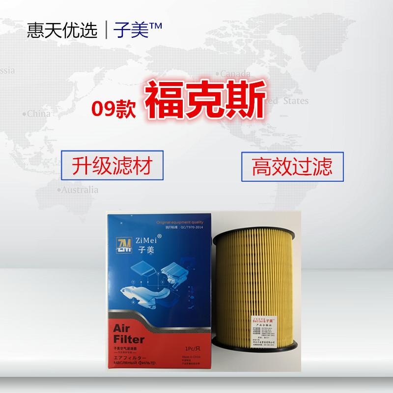 适配福特09-11款福克斯 1.8 2.0空气滤芯清器格