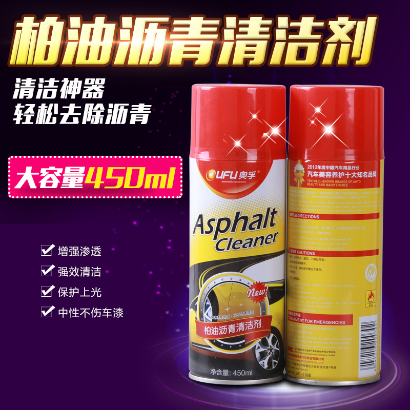 Aofu asphalt cleaning agent auto spray decontamination wax remover car wash maintenance to remove oil stains