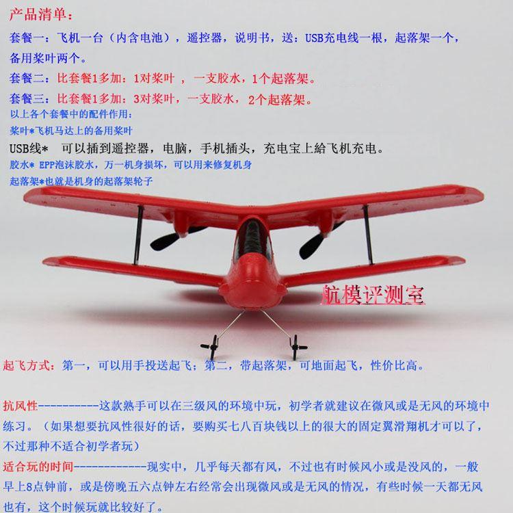 [全网手机壳电动,亚博备用网址飞机]双翼慢速摇固定翼亚博备用网址滑翔机航模玩具飞月销量1件仅售324元