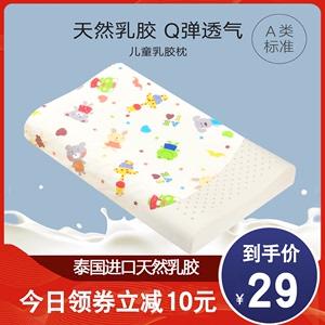 婴儿0-1宝宝儿童乳胶枕头2岁以上泰国进口3夏季透气6四季通用夏天