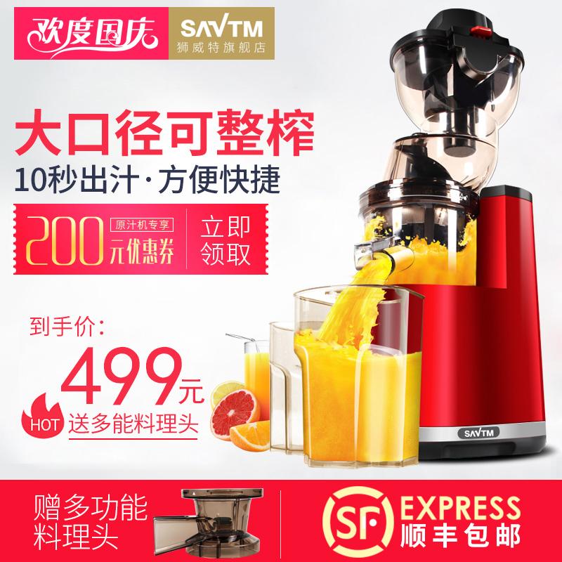 SAVTM/ лев престиж специальный JE220-08M00 большой калибр оригинал сок машинально экстракт сок машинально медленно низкая скорость бизнес использование фруктовый сок машинально