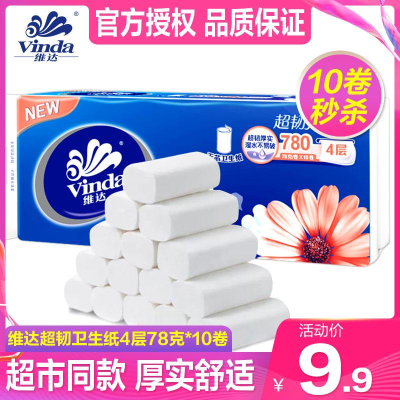 维达卷纸特价卫生纸巾实惠装厕纸家用无芯手纸大卷筒纸整箱批厕所