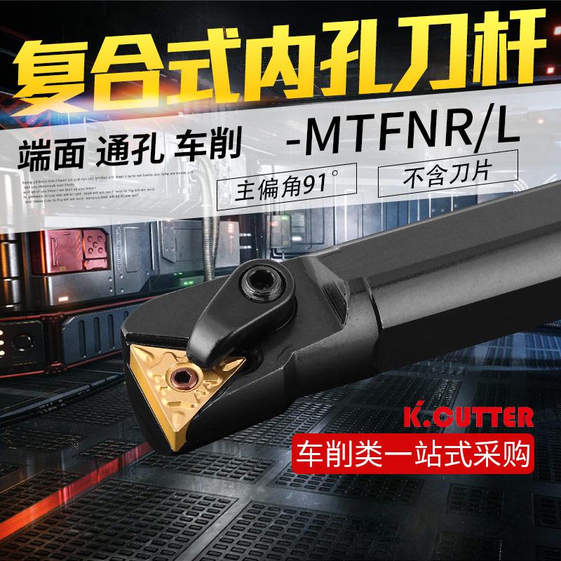 数控刀杆内孔车刀/内孔镗孔刀S16Q/S20R/S25S-MTFNR16内孔刀 三角