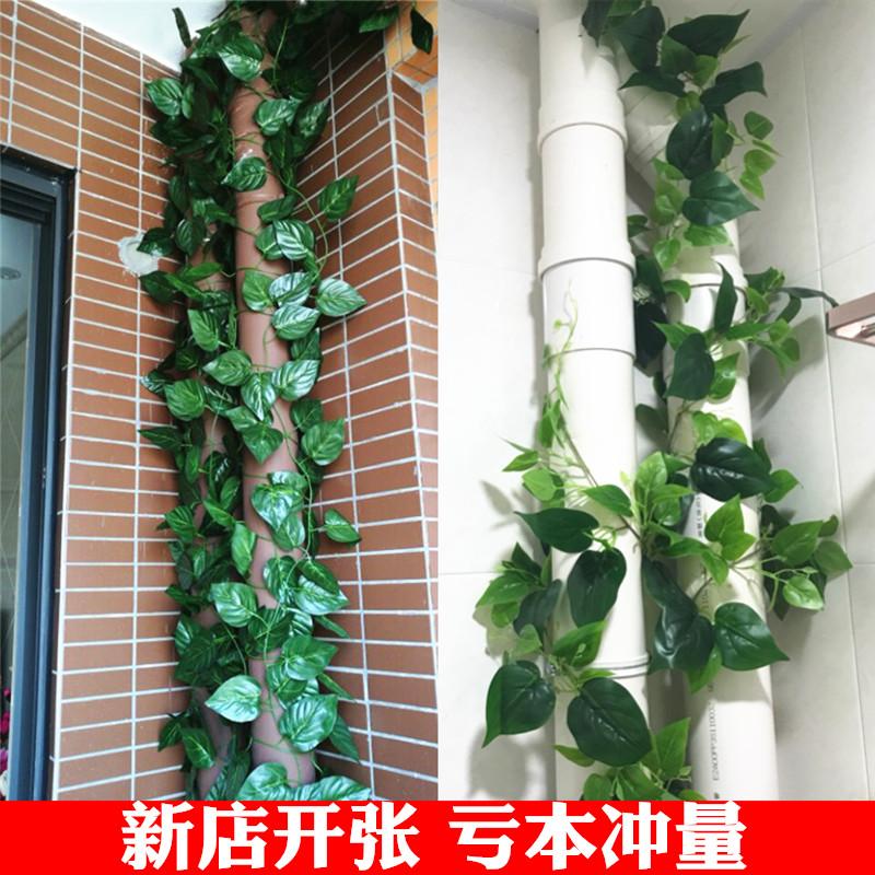 装饰塑料花仿真叶子假树叶藤条花藤缠绕绿叶绿色藤蔓室内绿萝遮挡