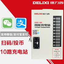 Delixi electric car charging pile sweep code coin-operated electric vehicle intelligent Cell charging station 10 road convenience