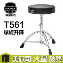 MAPEX t550a Shelf Drum bench T550 upgraded to T561 drum chair