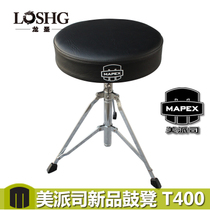 The new Mapex the T400 the drum Sir Drum drum Bench