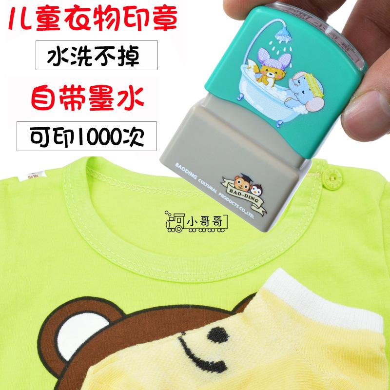 姓名貼幼兒園寶寶校服刺繡名字貼紙兒童衣物服口罩印章防水可免縫
