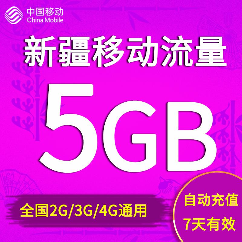 新疆移动流量充值 5GB全国2/3/4G通用手机上网流量包 7天有效期