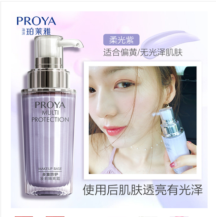 Prima cream, makeup, front milk, bottoming, white Muscule, concealer, moisturizing, authentic, purple Li Jiaqi recommended.
