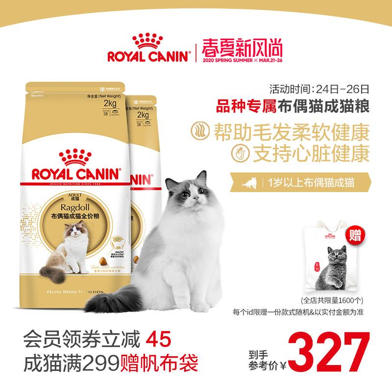 ROYAL CANIN 皇家猫粮 布偶猫成猫粮RA32/2KG*2 <a href=