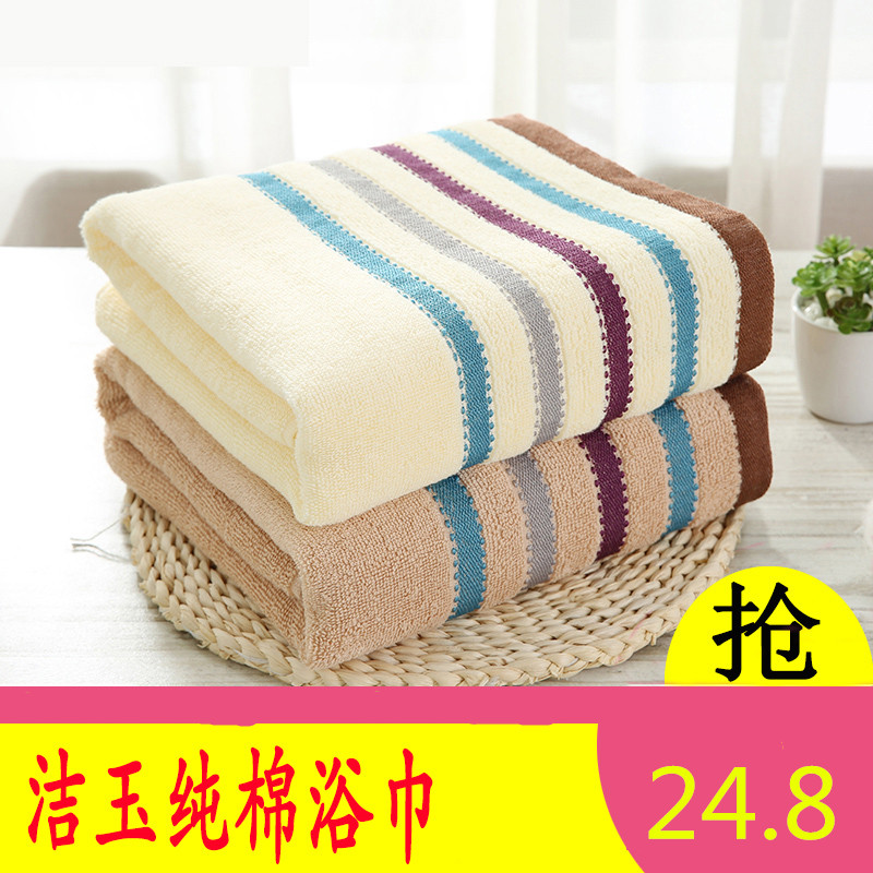 潔玉浴巾純棉個性成人兒童學生男女情侶柔軟吸水加大加厚全棉浴巾
