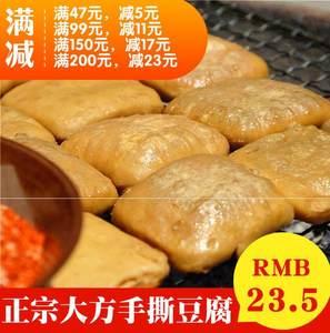 贵州特产毕节特色小吃大方六龙手撕豆腐烙锅油炸臭豆腐烧烤碱豆干
