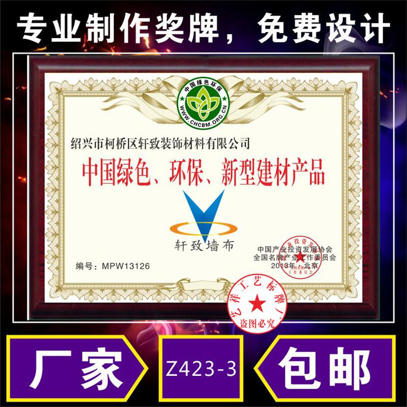 中国绿色环保新型建材产品牌匾厨拉卡拉用纸品牌授权牌制作自行车