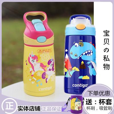 美国Contigo康迪克婴儿童保温杯宝宝带吸管鸭嘴水杯两用外出水壶