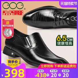 高哥增高鞋6cm男士商务皮鞋正装英伦绅士男鞋结婚新郎内增高鞋子