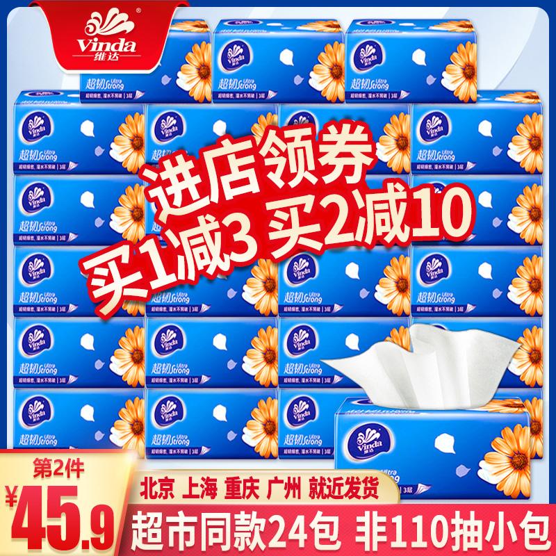 维达纸巾抽纸整箱大包家用实惠装餐巾纸卫生纸婴儿面巾纸抽批大号