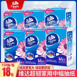 维达抽纸6提整箱3层纸巾150抽M码餐巾纸婴儿可用面巾纸卫生纸抽