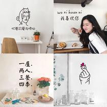 文藝清新簡約少女心房間裝飾臥室墻貼風貼紙ins創意北歐風格裝飾