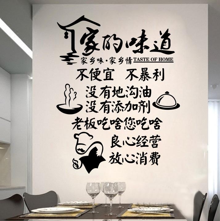 个性饭店墙面装饰创意字小吃贴画