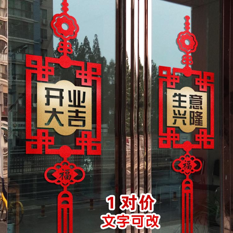 开业大吉店铺开张装饰贴 阳台玻璃门贴纸窗花贴新年中国结墙贴画