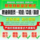 2021年职业技能鉴定考试(粮油保管员·初/中/高级)易考宝典试题库