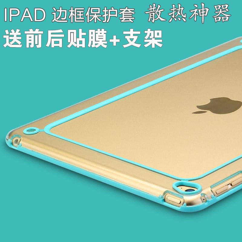 蘋果iPadAir1 2套超薄iPad4 5 6平板保護殼mini2 3 4矽膠邊框透明