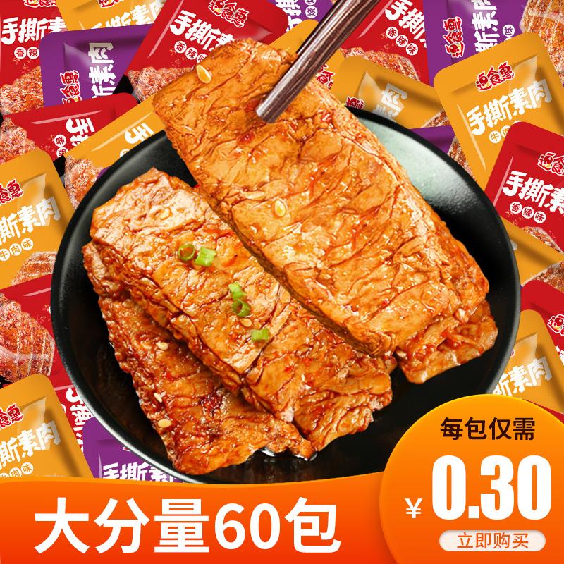 麻辣手撕素肉散装一箱小包豆干牛排12月01日最新优惠