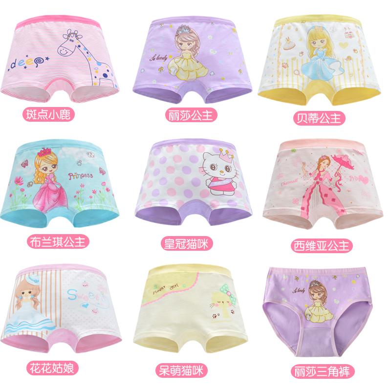 纯棉女童内裤100%全棉1平角2四角3女宝宝小童6婴儿小女孩儿童短裤