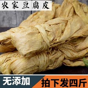 豆腐皮 干货 油豆皮 农家自制腐竹 贵州特产小吃 火锅食材 1500g