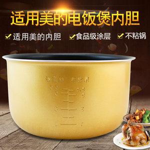 美的电饭煲内胆3L彩晶蜂窝内胆MB-WFS3018Q/MB-FD3016/WFS3029