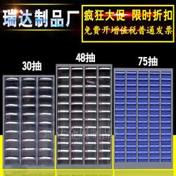零件柜抽屉式75/48/30抽刀具柜电子元件柜螺丝柜样品柜物料工具柜