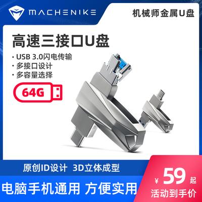 机械师高速USB3.0金属U盘大容量64G三接口双接口笔记本手机两用创意车载