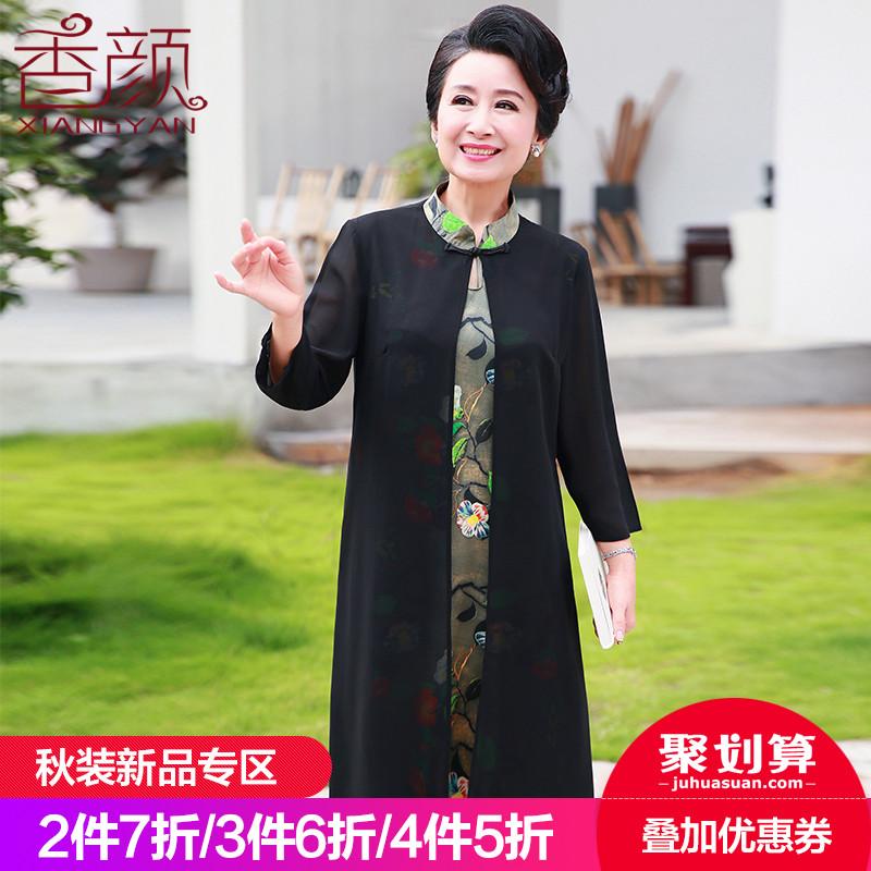 香颜妈妈秋装防晒旗袍连衣裙高贵中年女装中老年秋季假两件套裙子