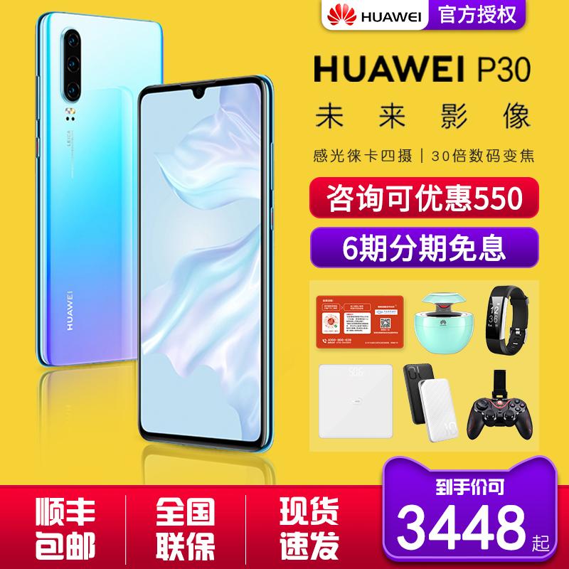 热销297件买三送一直降优惠550元12期huawei /华为