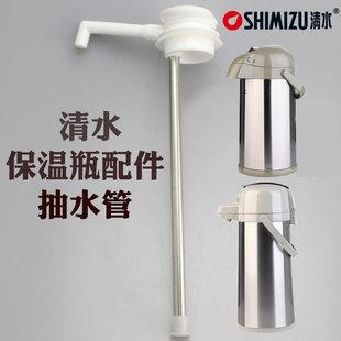 清水宝菱气压式保温瓶按压式热水壶抽水管出水管按压杆气囊配件