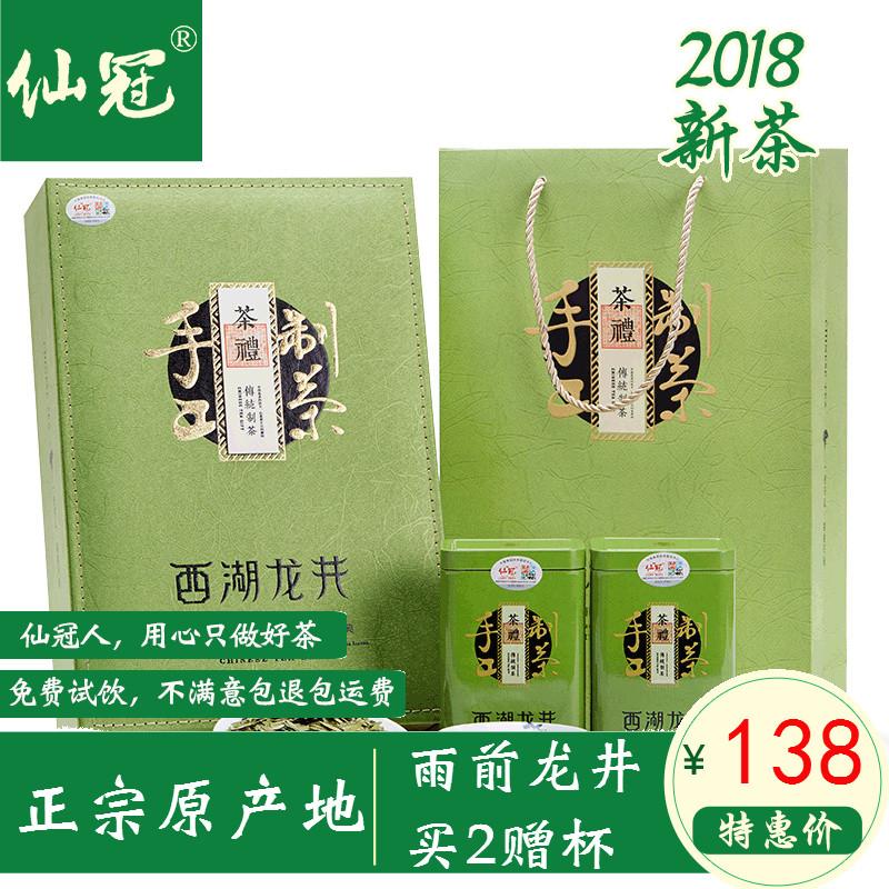 茶农直销2018春茶新茶正宗杭州雨前西湖龙井茶叶绿茶礼盒装250G