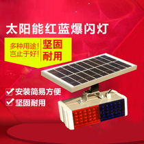 Green AO solar red and blue flash lamp solar LED flash light warning light signal strobe lamp