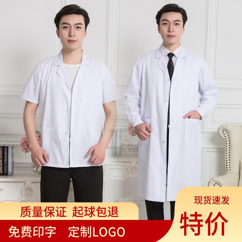 短款白大褂医生服男短袖实验薄款上衣门诊口腔牙科夏季长袖工作服