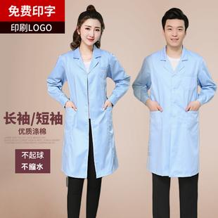 白大褂浅蓝色医生服纹绣美容美容师工作服薄款厚款长袖短袖工作服