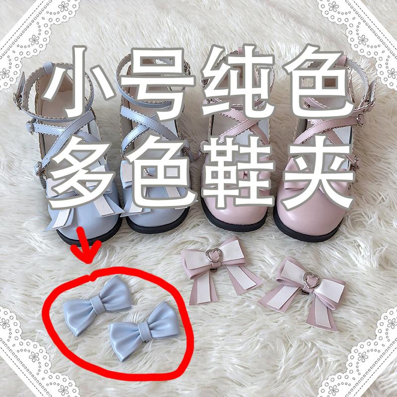 *可莉丝*小号(纯色)蝴蝶结鞋夹一对(2个)加购链接 单拍不发货