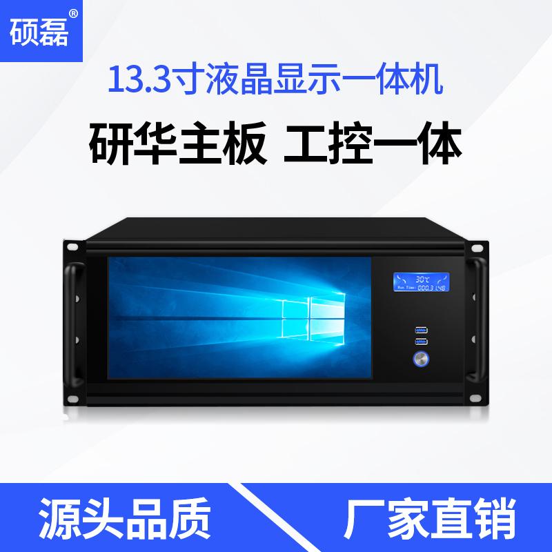 硕磊-5u上机柜机架式触摸13寸工控一体机/研华主板工业电脑i3i5i7